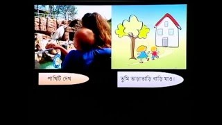 Bangla 2nd paper || Bakko Srenibivag || chapter : 5 || Class : SSC
