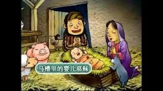 兒童聖經故事 10 .馬槽裡的嬰兒耶穌