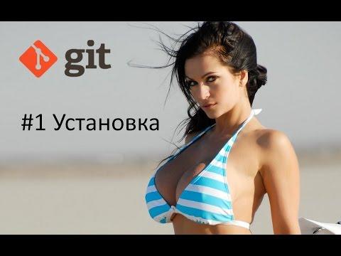 Git - Установка Системы контроля версий #1