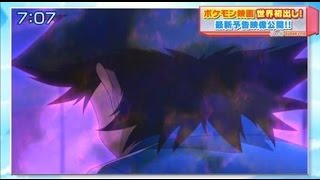 Pokemon XY The Archdjinni of the Rings Hoopa second Trailer