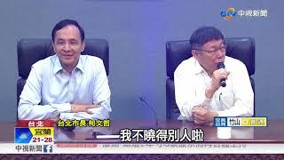 若北市長選到第3名 姚文智:永久退政壇 柯P回應