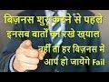 बिज़नस शुरू करने से पहले इनसब बातो का रखे ध्यान -  Best Business Tips in Hindi