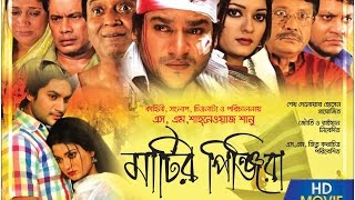 Matir Pinjira l Shahid Khan l Shampa l Bangla HD Movie