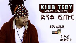 King Teddy - Denk Fetur(ድንቅ ፍጡር) - New Ethiopian Music 2017(Official Audio)