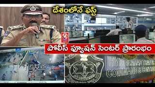 DGP Mahender Reddy Inaugurates Technology Fusion Center In Hyderabad | V6 News