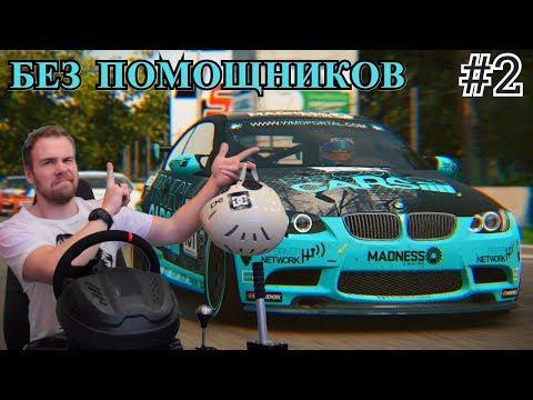 Project Cars 2 - БЕЗ ПОМОЩНИКОВ - КАРЬЕРА НА BMW GT4 #2