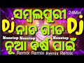 Sambalpuri Dj Nonstop Hard Mix For Happy New Year 2018 Mp3