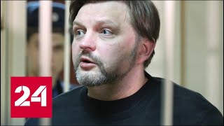 Никита Белых получил 8 лет колонии строгого режима - Россия 24