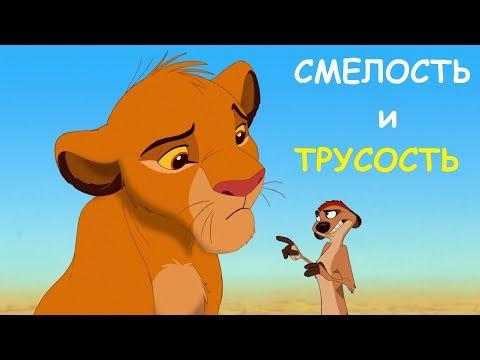 """""""СМЕЛОСТЬ и ТРУСОСТЬ"""". Итоговое сочинение №33"""