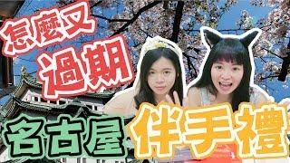 【開箱試吃】名古屋伴手禮 過期食品大PK?哪些辦手禮值得買呢? Nagoya  Japan |可可酒精