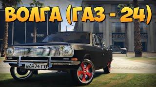 GTA 5 Mods : ГАЗ-24 «Волга» - ОБЗОР И ТЮНИНГ