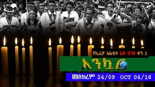 Ethiopia - Ankuar- Ethiopian Daily News Digest (Irreecha Special Day 2) | October 4, 2016