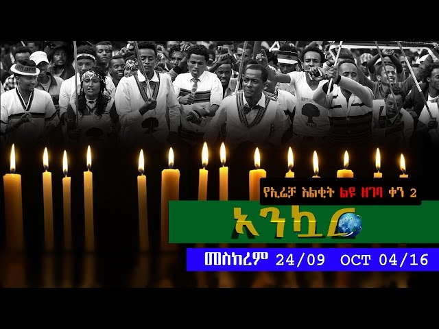 Ethiopia - Ankuar :  - Ethiopian Daily News Digest (Irreecha Special Day 2) | October 4, 2016