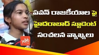 Hyderabad Public School Student Comments On Pawan Kalyan | Janasena Pawan Telangana Tour