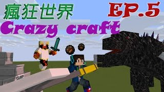 Minecraft:Crazy Craft 瘋狂世界生存EP.5