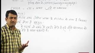 """Rajasthan ICT Satellite Education Science 10th """"Chemistry in Everyday Life""""4 Sep  2018-19 Lecture-18"""