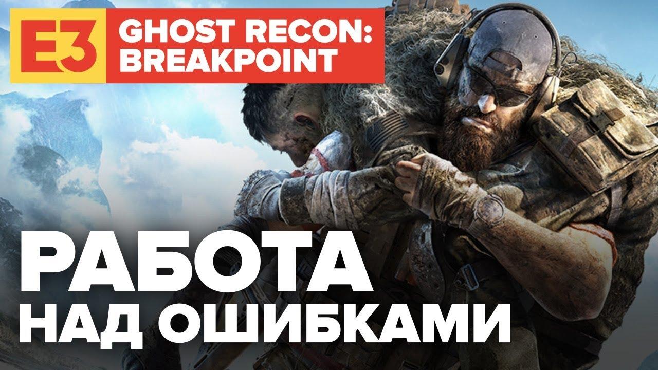 E3 2019. Поиграли в Ghost Recon: Breakpoint