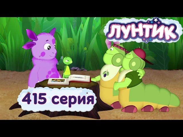 Лунтик - Новые серии - 415 серия. Книга рекордов
