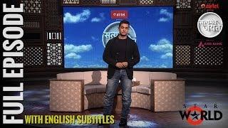 Satyamev Jayate Season 2 | Episode 1 | Fighting Rape | Full episode (English Subtitles)