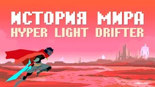 История мира Hyper Light Drifter