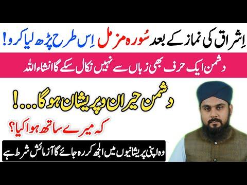 Surah Muzammil Ka Wazifa For Enemy | Surah Muzammil Ki Fazilat | Zuban Bandi Ka Wazifa