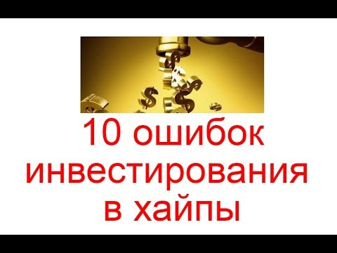 10 ошибок инвестирования в хайпы