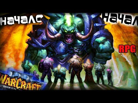 Warcraft 3 Frozen Throne - Карта Golden Gods II Orpg 2 Beta v18 ! [БАНДИТСКИЕ РАЗБОРКИ!] {#1}