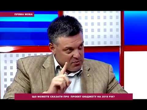 """Про проект держбюджету-2018 і так званий """"економічний ріст"""". Коментар Олега Тягнибока"""