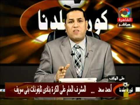 أحمد سعد المشرف العام على الكرة بنادي تليفونات بني سويف والحديث عن الملعب في مداخلة نارية
