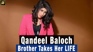 Qandeel Baloch Killed By his Brother in Multan