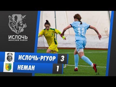 Ислочь-РГУОР - Неман 3-1 | 1/4 финала