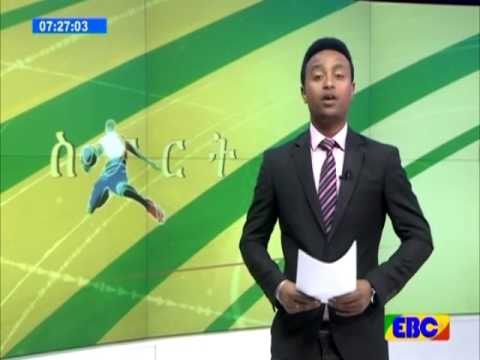 Latest Ethiopian Sport News - EBC TV February 3, 2017