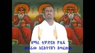 Ethiopan Ortodox Tewahido Mezmur Like Mezemiran Tewdros Yosef (Mekeraw Kirstnayen Aafetew)