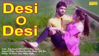 Desi O Desi | Kala Kundu & Priya Sindhu | Krishan Dhundwa | Desi Bros | MR Boota | New Haryanvi 2018