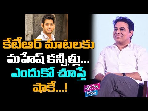 KTR Shocking Comments On Mahesh Babu | Tollywood | Movie Updates | YOYO Cine Talkies