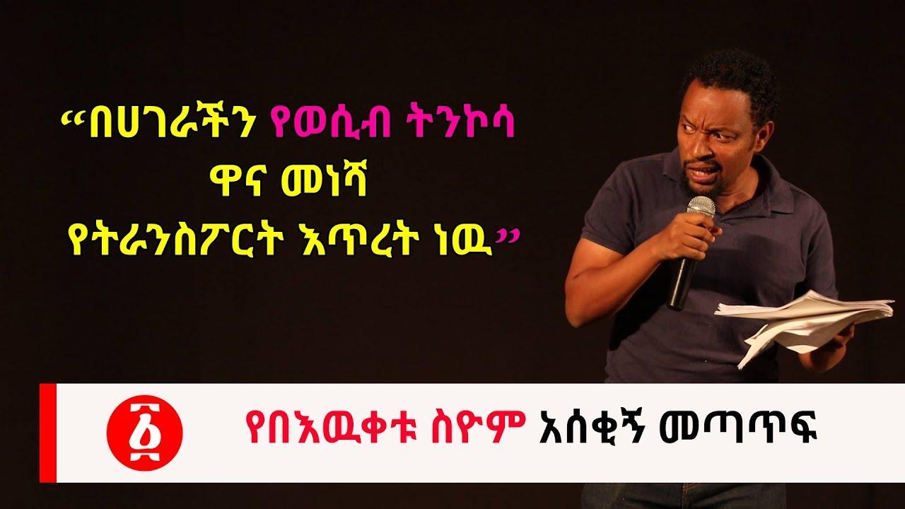 Funny story by Bewketu Syeum