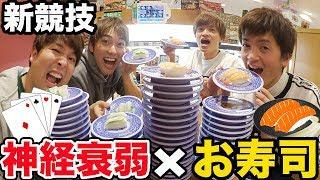 【新競技】神経衰弱 × お寿司の大食いバトルがおもしろすぎる!!