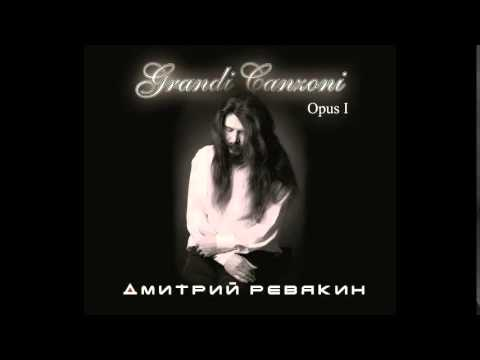 Ревякин Дмитрий - Сердце моё