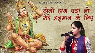 जो खेल गए प्राणों से | Special Hanuman Ji Bhajan 2018 | Kumari Gunjan | Jugni Bhajan