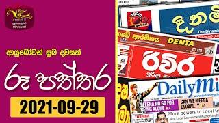 Ayubowan Suba Dawasak   Paththara   2021-09-29  Rupavahini