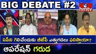 ఏపీని గెలిచేందుకు బీజేపీ ఎత్తుగడలు ఫలిస్తాయా.? | Debate On Operation Garuda #2 | hmtv News