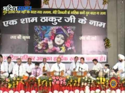 Tu Yakin Kare Ya na Kare...Bhajan By Shri Vinod Ji Agarwal