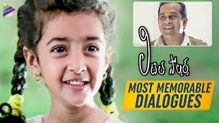 Little Soldiers Movie Most Memorable Dialogues | Brahmanandam | Kavya | Telugu FilmNagar