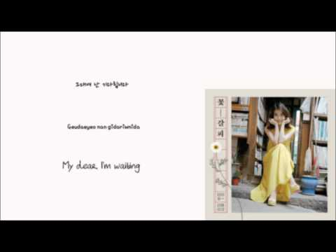 IU-My Old Story [나의 옛날이야기] (Han/Rom/Eng Lyrics)