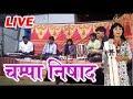 CG SONG - हाय रे मोर छैला दिल वाला - Champa Nishad LIVE PROGRAME
