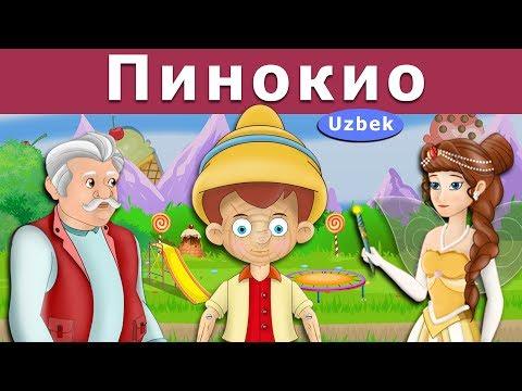 Пинокио   узбек мультфильм   узбекча мультфильмлар   узбек эртаклари