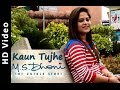 Kaun Tujhe | Cover By Amrita Nayak | M.S.DHONI - THE UNTOLD STORY | Amaal | Palak | Sushant Singh thumbnail