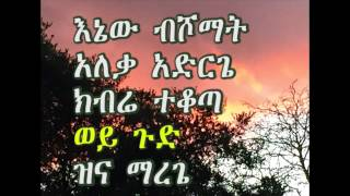 Gossaye Tesfaye - Aleqaye አለቃዬ (Amharic With Lyrics)