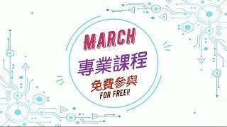 Linux必備知識 - Docker-2(20180302)@Geego富捷IT培訓