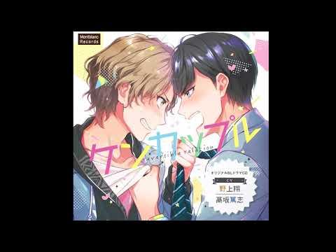 BLCD「ケンカップル reversible relation」(CV:高坂篤志  野上翔)試聴第1弾